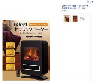 だ…暖炉風??