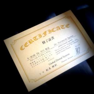 2014年9月1日撮影。GDS修了証書。