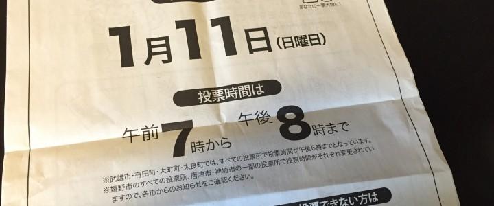 あさって1/11(日)は佐賀県知事選挙です!期日前投票は明日1/10まで!(訂正済)(追記アリ)