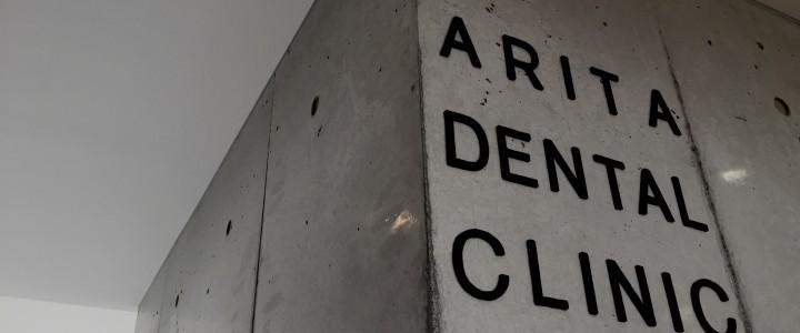 【ヨメCの突撃歯医者さん】【第01回】>福岡県筑紫野市 有田歯科医院<クール&スタイリッシュな施設そして先生はあったか❤