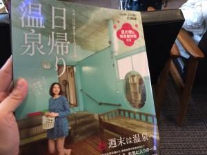 ままままままずは気を落ち着けて待合室で雑誌でも読んでみようかな。