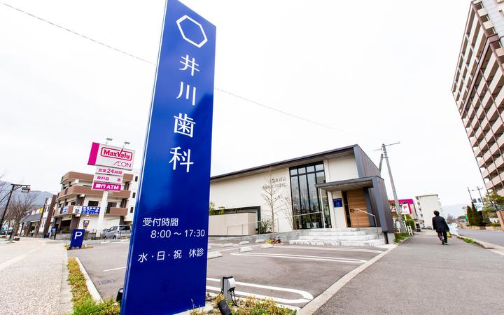 井川歯科 駐車場