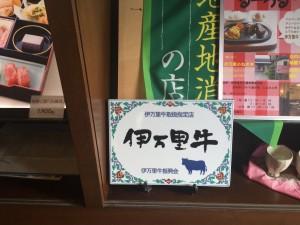 伊万里道の駅 201502 井川歯科撮影8