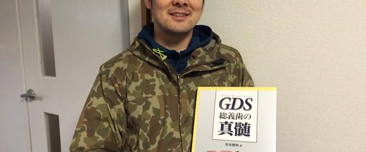 入れ歯の勉強会「GDSデンチャー技工各論コース」を院長が受講してきました〜