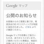 実は今回、Googleマップの検索でちゃんとヒットするよう、Googleさんに申請してみたのです。エライでしょ?^^