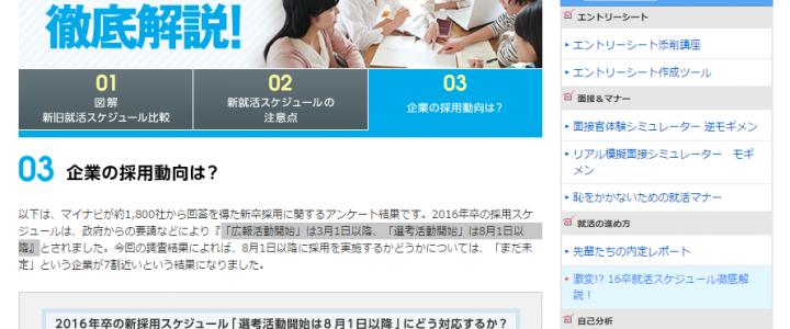 2016年度の採用計画を考え始めました (井川歯科の人事制度設計のテーマ「江戸の敵を長崎で討つ」!! ~)