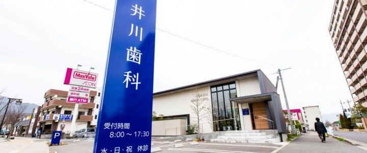 開業二年目の抱負 院長 井川範道