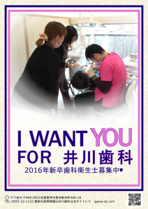 井川歯科新卒採用2016メインイメージ
