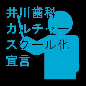 井川歯科カルチャースクール化宣言 ロゴ 1024px 統合後
