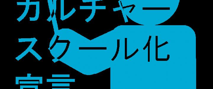 井川歯科のゆく年くる年 2015年の振り返りと2016年のスローガンを発表します