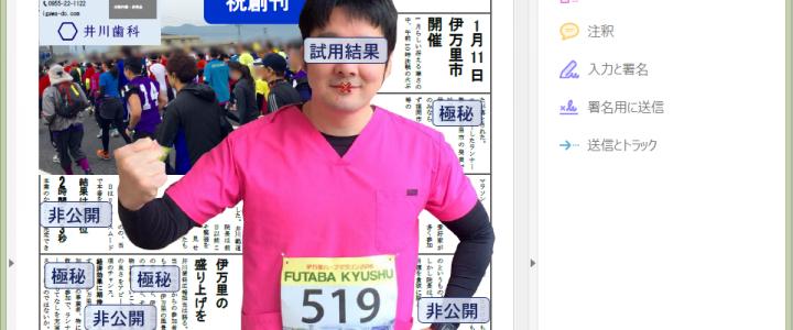 スポーツ新聞風院内報の作り方 / 井川歯科では歯科衛生士さんを募集しています