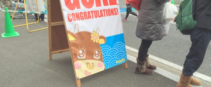 【祝】院長完走!! 伊万里ハーフマラソン2016 観戦レポ