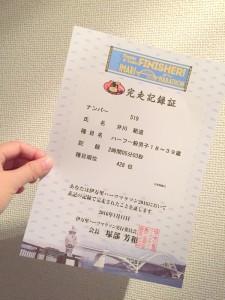 伊万里ハーフマラソン2016 院長の完走記録証 井川歯科撮影