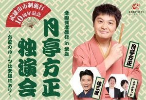 月亭方正独演会IN武雄 武雄市役所より抜粋
