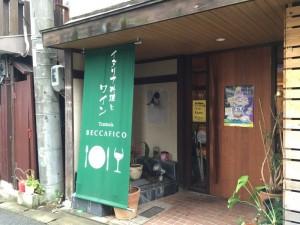 伊万里GYUGYUBAR参加店 井川歯科撮影 (8) ベッカフィーコさん