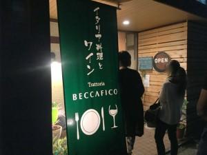 伊万里GYUGYUBAR お店の様子 井川歯科撮影 (7)