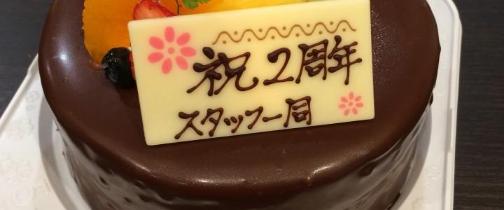 井川歯科は開院2周年を迎えました
