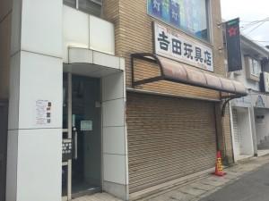佐世保の模型店 (1) 吉田玩具店 伊万里市井川歯科撮影