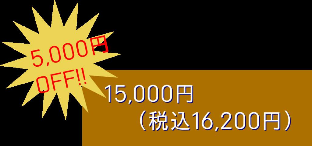 井川歯科夏のホワイトニングキャンペーン2016 (1)