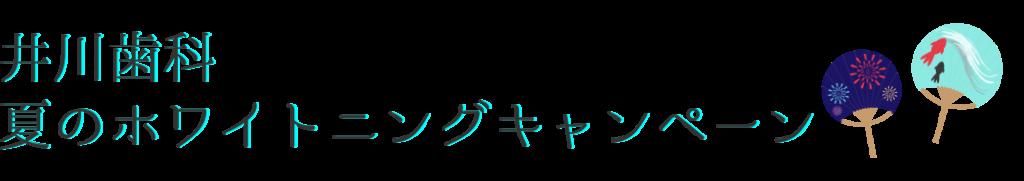 井川歯科夏のホワイトニングキャンペーン2016 (2)