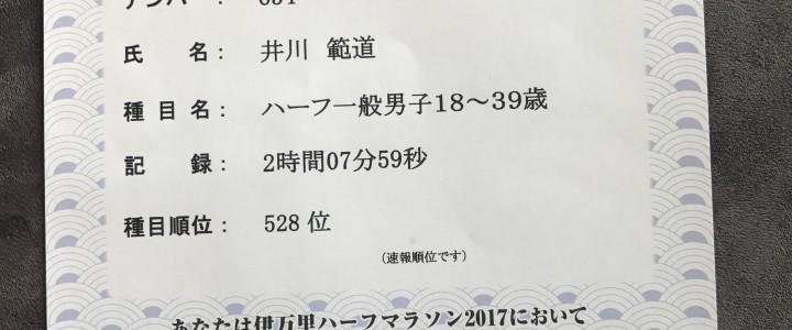 【特集】伊万里ハーフマラソン2017【地元発】スピンオフ?今更ながら完走記【写真有】