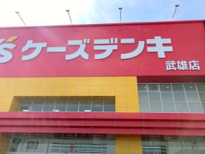 ksdenki nitori Takeo (1)-001