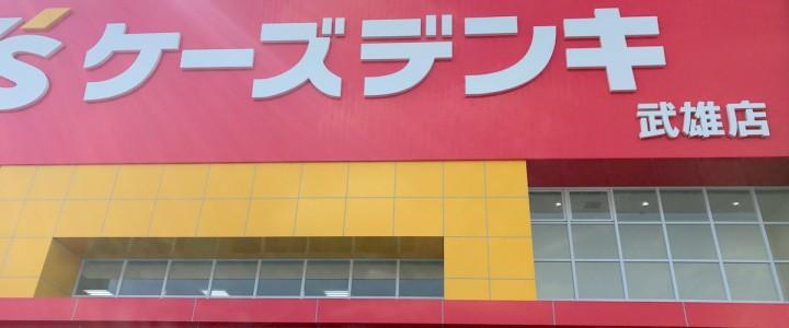 武雄のケーズデンキとニトリに行ってきました 郊外型量販店が地方住みの醍醐味( ´艸`)