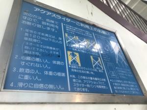 Saga Yamato Hotel Amandi (17)