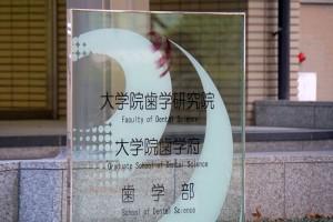 福岡県下歯学部OB交流戦2017 井川歯科広報撮影 (8)