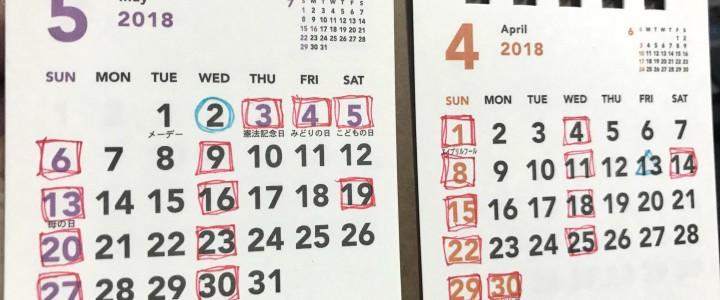 伊万里でGWにやってる歯医者さんを探せ!! 井川歯科2018は5/1&5/2やってます