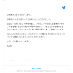 Twitterアカウントロック 解除申立受付