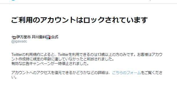 Twitter ビジネスアカウントは気を付けろ! プロフィールを編集したらロックされてしまった話