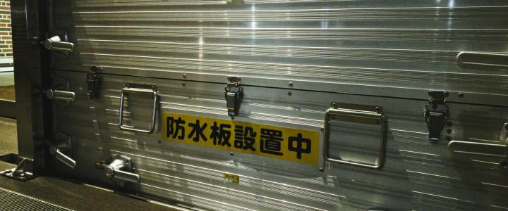 台風10号に備えよう! DIY・自分で頑張る防災方法